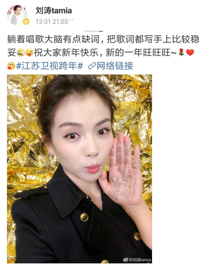 """江苏跨年:刘涛自拍秀""""小抄""""太可爱,张碧晨盛装却被吐槽""""丑"""""""