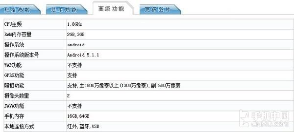 小米手机4s店低配版亮相国家工信部 仍然骁龙808