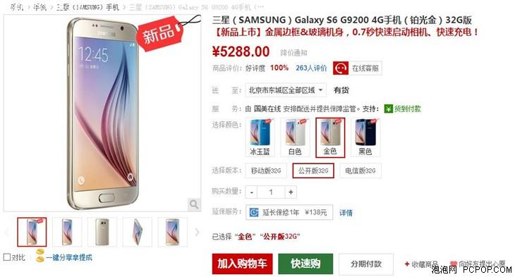 三星GALAXY S6售5288 提交订单送600零配件券