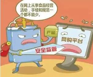 淘宝卖食品有什么要求(淘宝卖自制食品需要什么手续)插图
