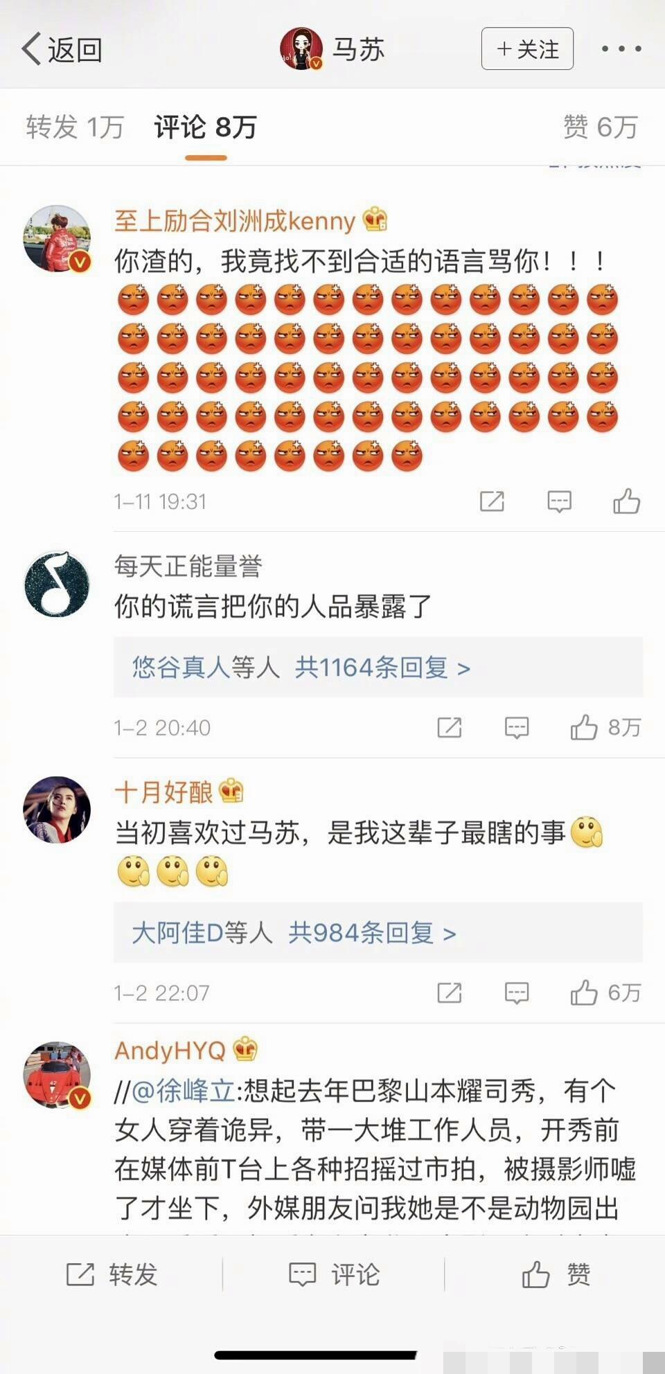 娱乐圈撕破脸皮互怼系列,刘洲成留言马苏:你渣的无法用语言骂你