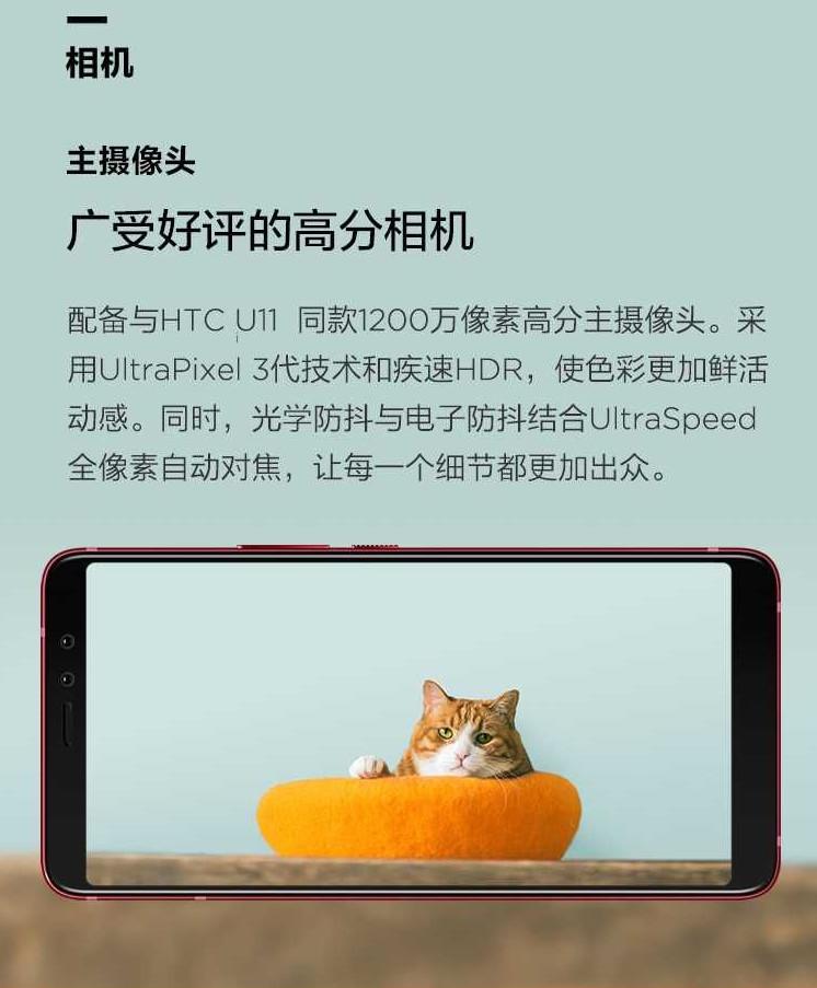 2020年较贵的骁龙652手机上!HTC U11 EYEs公布:骁龙652 市场价2999元