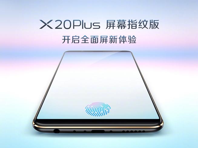 vivo屏下指纹新手机总算确定公布时间:市场价3998元于1月24日北京市见