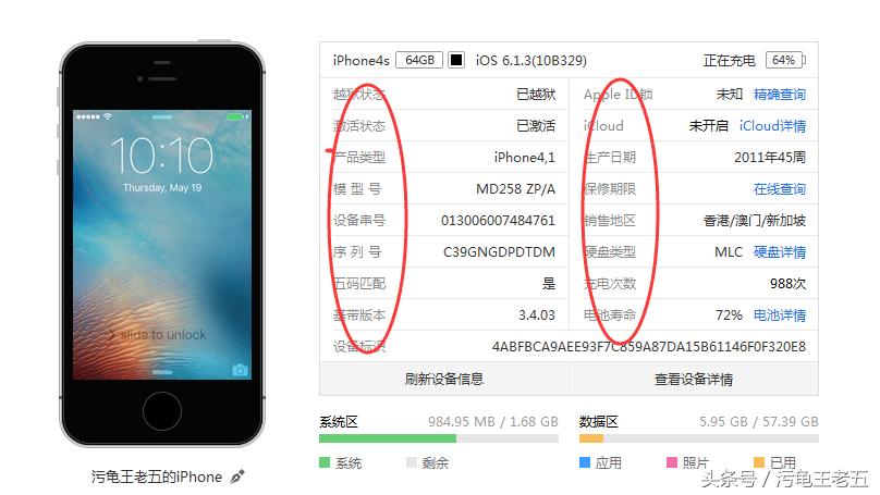 iphone4s 退级到ios6.1.3加越狱教程,尽量细心看了每一步