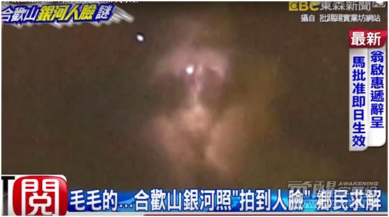 台灣鄉民在合歡山拍攝銀河驚見外星人臉?