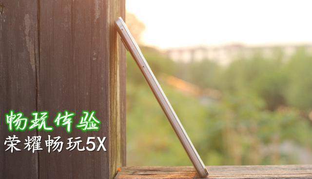 时代成就经典,千元级机型领跑者荣耀畅玩5X体验