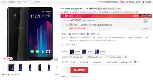骁龙835/2K 屏幕分辨率!HTC U11 市场价4599元!