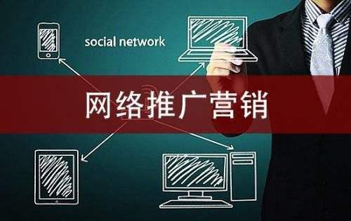 如何推广产品?几种常见网络推广方式分享