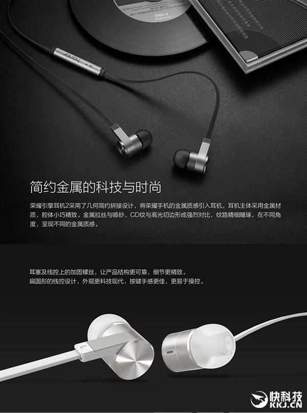 129元!荣誉模块手机耳机2公布:校音高科技