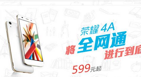 华为手机荣耀4a宣布公布 手机配置怎样?价格是多少?