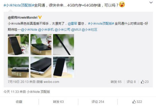再次领先!小米手机Note高配版三网通将要发布