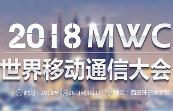 2018全新7款智能机将要现身在MWC2018!