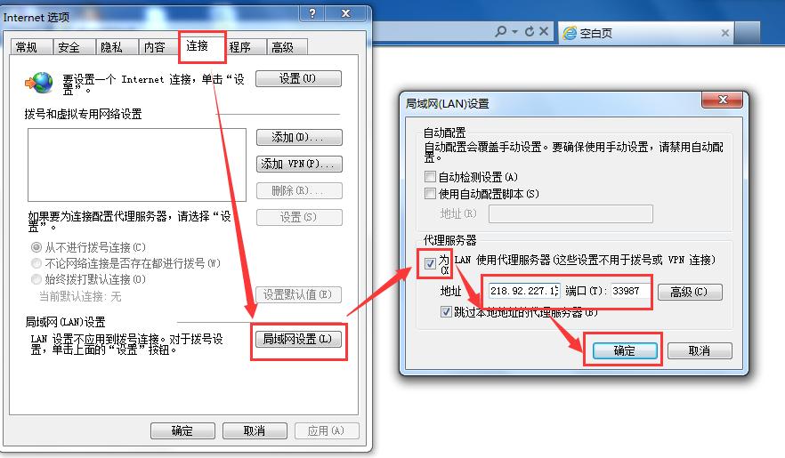怎样设置代理IP,设置代理ip有什么用?