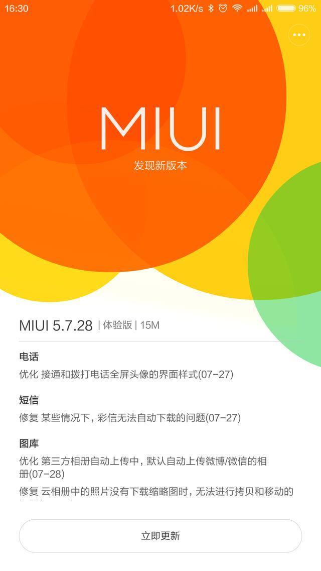 MIUI三大版本号:稳定版、开发版、测试版 你了解有什么不同吗