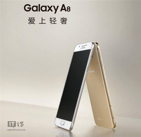 三星Galaxy A8印尼发售:改成自己Exynos 5430CPU