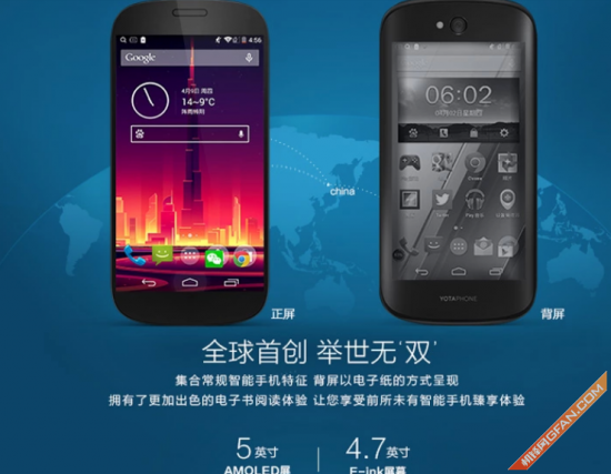 官方网受权 YotaPhone 2墨水屏现售4888元