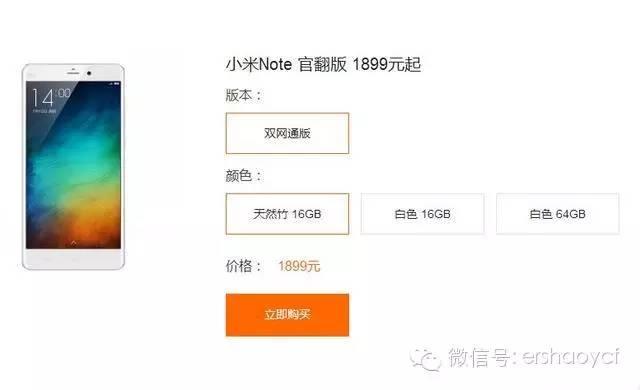 小米官翻机最低价位399元最高成交价1899元 总会有一款你喜爱