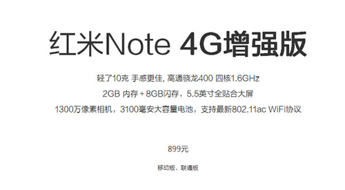 红米noteNote2将于8月13日公布 将配置2G RAM 16G ROM