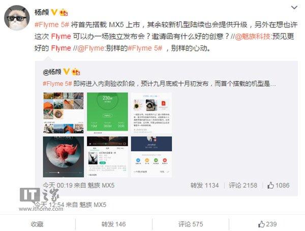 魅族手机Flyme 5.0第一款兼容型号确定:MX5