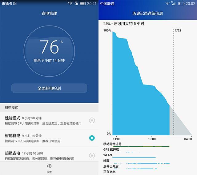 新一代全功能旗舰 荣耀7手机试用评测