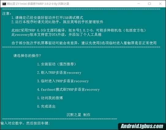 nubiaZ11 mini刷recovery实例教程!