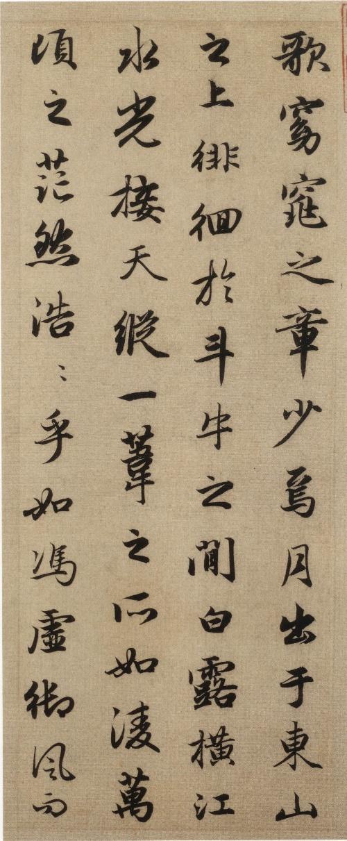 赵孟頫《前后赤壁赋》/