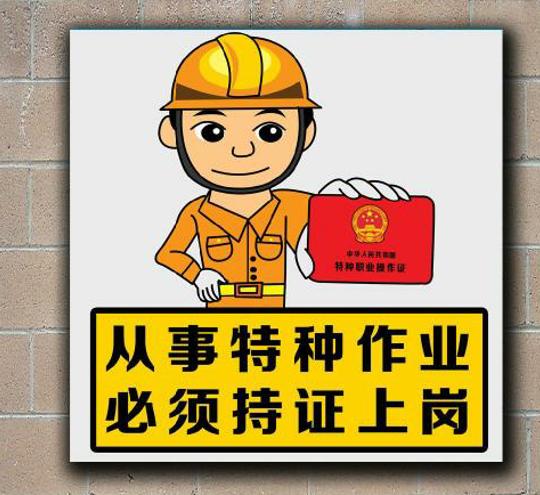 想进入电工行业的你,知道电工证的办理常识吗?