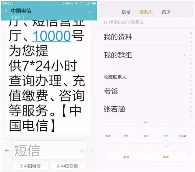 可能是中国最客观性的MIUI 7入门感受