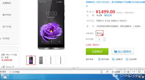 移动N1 Max发售 1499元/5.5英寸/八核
