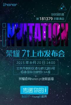 荣耀7i将于8月16日盛大游戏举办 五大伏笔待解