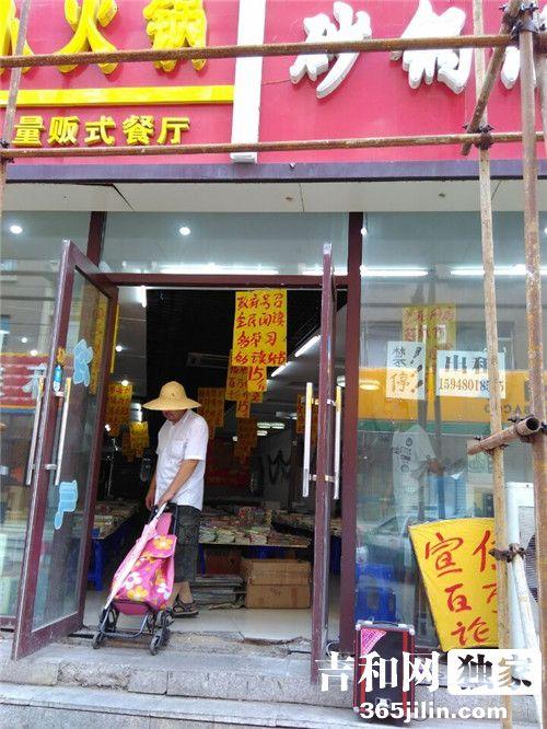 长春重庆胡同一门市挂火锅店牌子卖图书