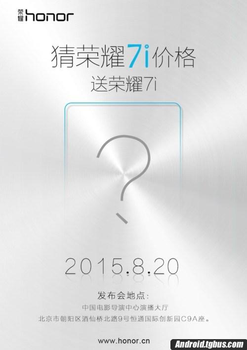 侧边指纹区 伸缩式监控摄像头 希望荣耀7i新品发布会