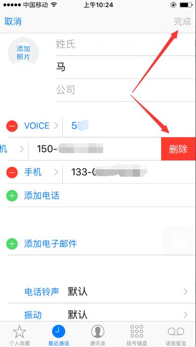 如何显示Iphone联系人归属地?简单一招即可完成