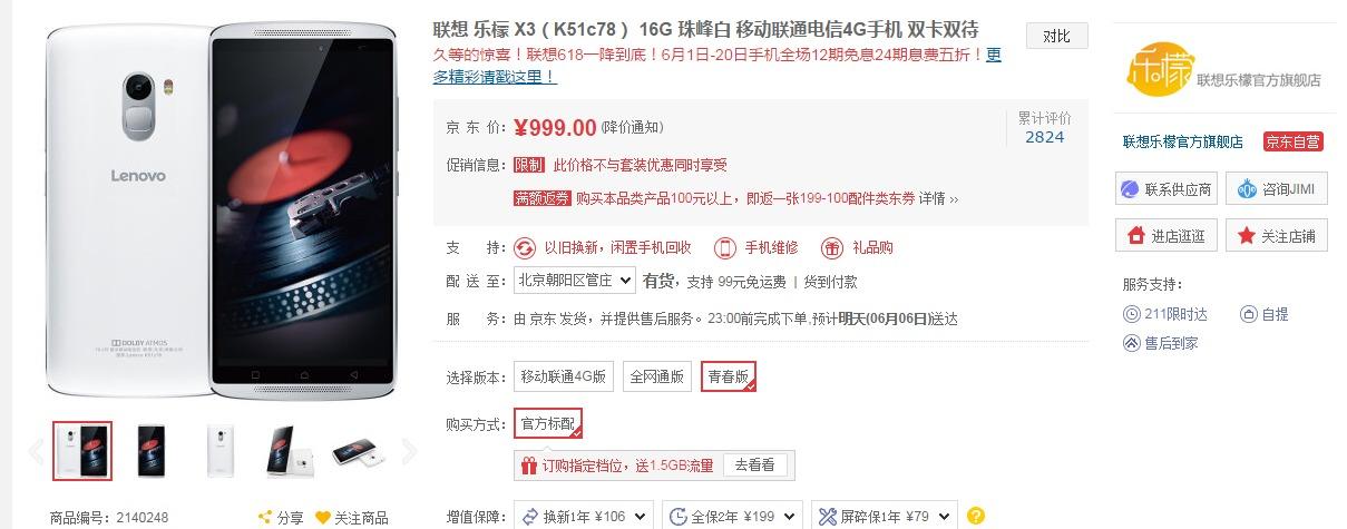 乐檬X3青春版999元购,买来肯定绝不后悔