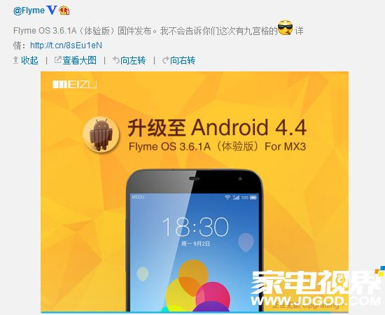 MX3 Flyme OS 3.6.1A 感受固定件宣布公布