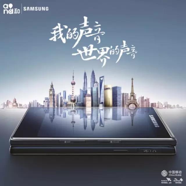 与众不同!三星顶尖高端智能手机领世旗舰级G9198网上公布
