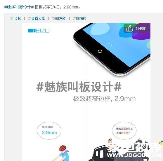 小米手机又背黑锅了 魅族微博全力宣传策划MX3的超窄外框