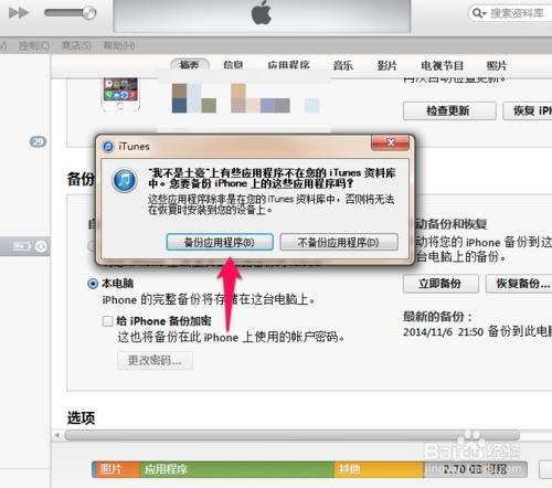 更换iphone前请先备份数据,iphone怎么备份安装文件材料