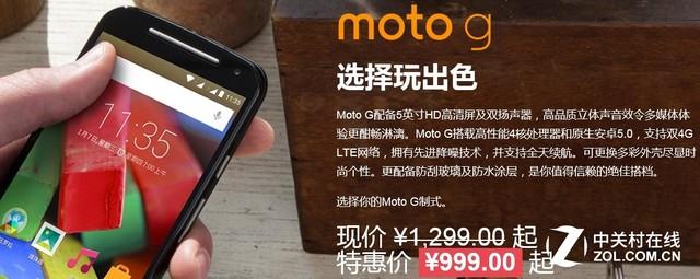 Moto新手机中国发行要来 在售型号最大降一千