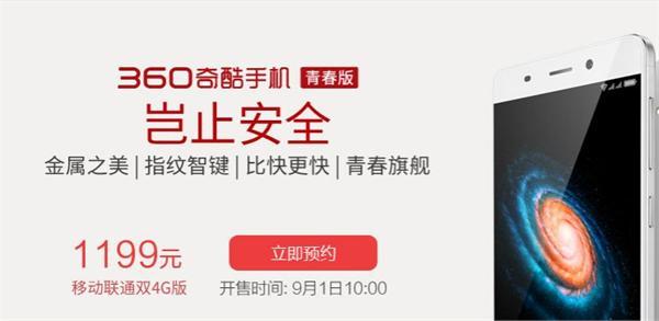 zte中兴威风凛凛3第一批十万台售完 9月1号对战奇酷手机青春版
