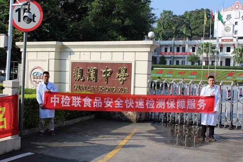 SAG中检联为观澜中学提供高考食品安全快速检测保障服务