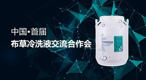 中国首届布草冷洗液交流合作会在青召开
