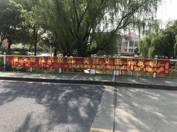 匿名HIV尿检进入上海三所高校:购尿检包采样后上网查结果