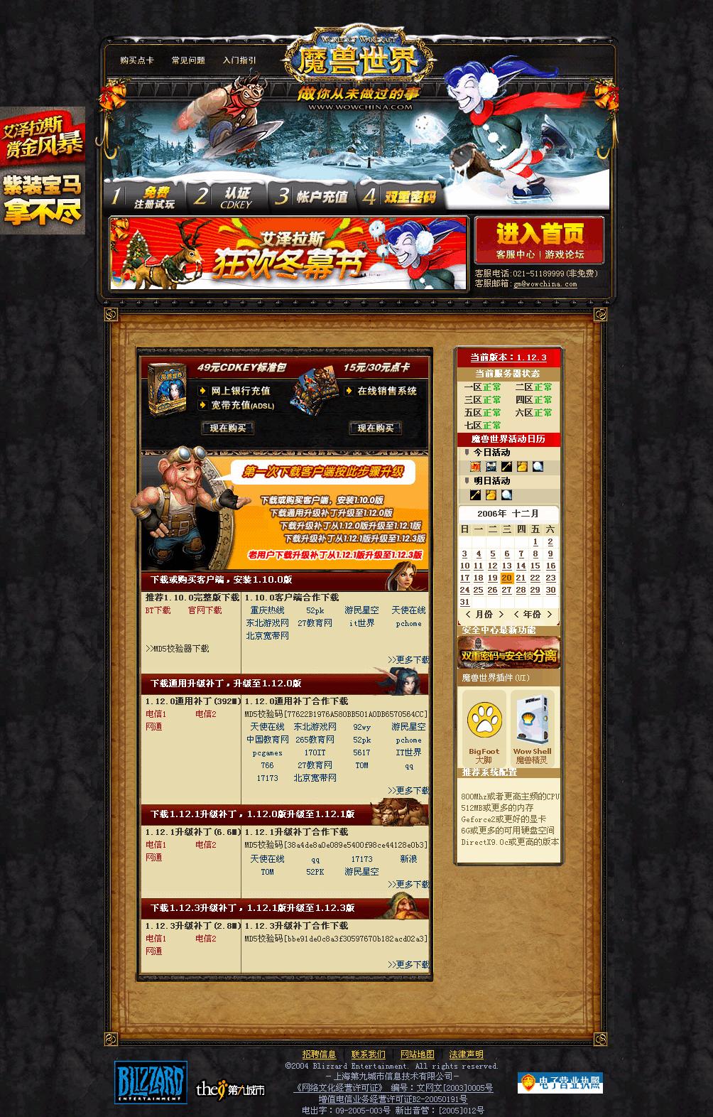 还记得十年前的魔兽世界域名是什么吗?