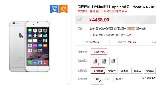 iPhone6官方网狂降800元,京东天猫价钱下降了没有?