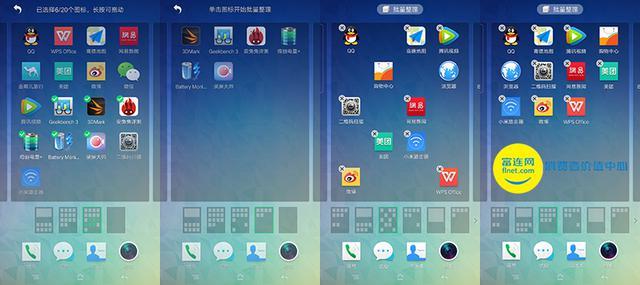 最暖心的Android系统软件 OPPO ColorOS全感受