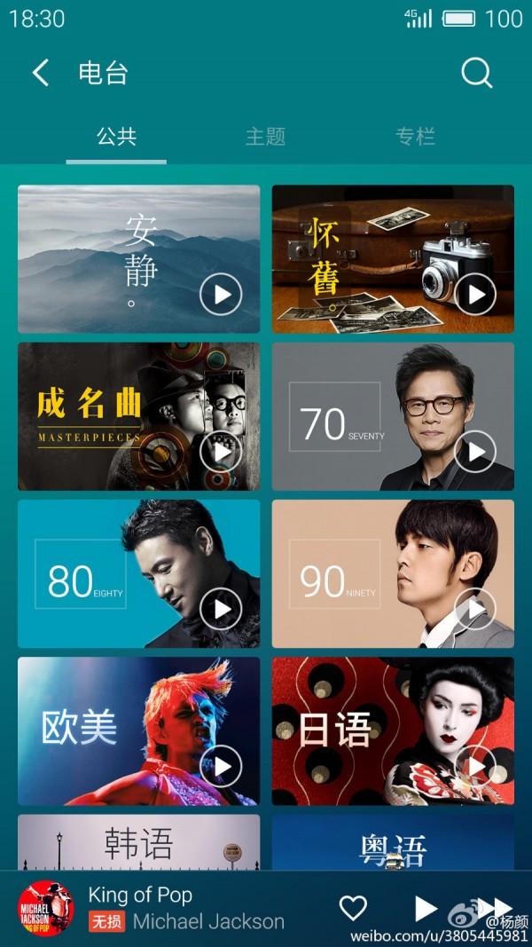 魅族手机Flyme 5发布时间明确 新系统免费观看