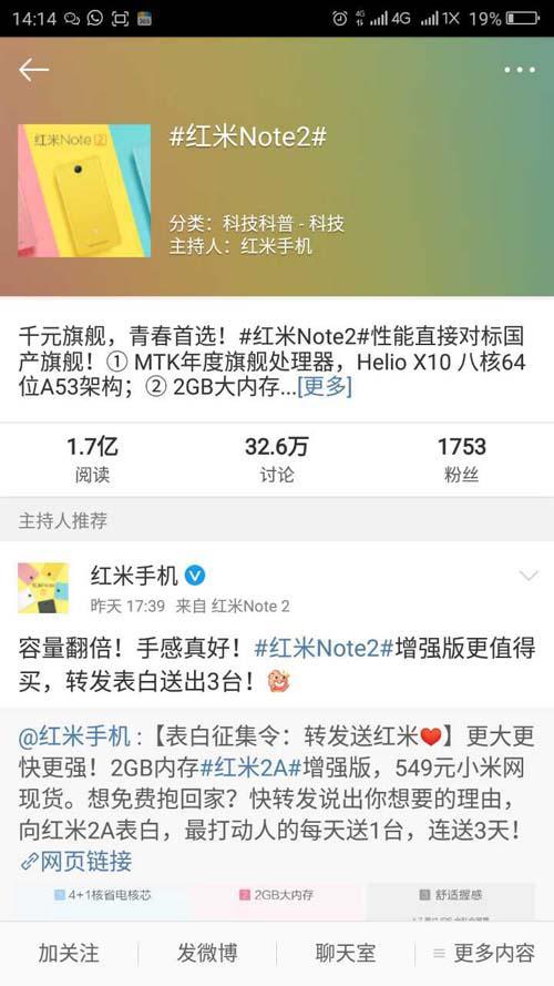 千元手机皇?高手Note3知名品牌与整体实力兼顾!