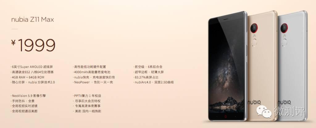 在潛心中向前,全新大屏幕攝影手機 NubiaZ11 Max