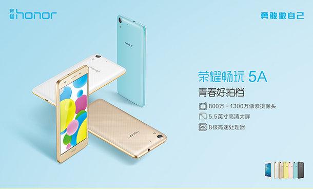 骁龙617百元机:荣耀畅玩5A公布 市场价699元起